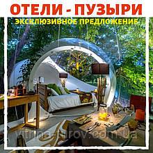 МАВРИКИЙ - Отели-пузыри!