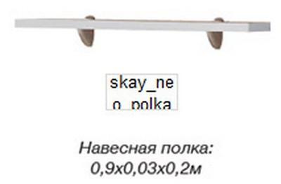 """Система """"Нео/Neo"""" Полка навесная (Скай)"""
