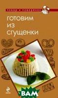 Савинова Н.А. Готовим из сгущенки
