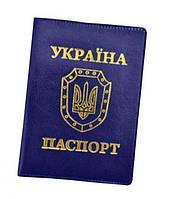 """Обкладинка на Паспорт """"Sarif"""" фіолетова, ОВ-8"""