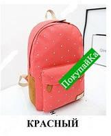 Рюкзак ГОРОШЕК красный В наличии ,Оригинал ,высококачественный,  фабричный!