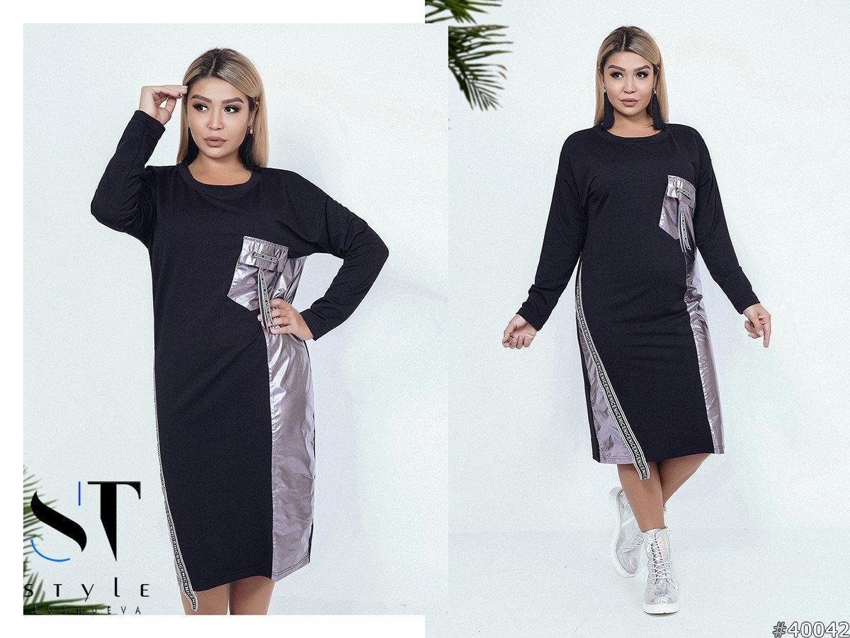 Женское комбинированное платье в спортивном стиле трикотаж двухнитка+вставки плащевки Размер 48-50 52-54 56-58