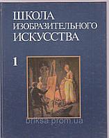 Школа изобразительного искусства в 9 выпусках, плюс один  , изд-во Академии художеств СССР  1960 г.-1963г.