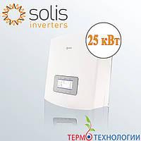 Солнечный инвертор сетевой Solis 25 кВт, 3Ф