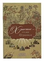 Вышла новая книга протоиерея  Протоиерей Андрей Ткачев Христос – семи Церквам