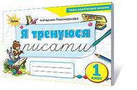 Я тренуюся писати. Тренажер з письма. 1 клас. Пономарьова К. І.