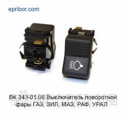 """Вимикач світла поворотної фарі ГАЗ-66 ВК343-01.06(вир-во """"Avtoarmatura"""")"""