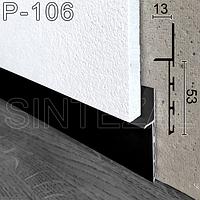 Черный алюминиевый плинтус скрытого монтажа Sintezal Р-106