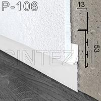 Белый алюминиевый плинтус в приямок Sintezal Р-106