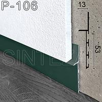Скрытый алюминиевый плинтус Sintezal Р-106. Цвет: Серый Антрацит