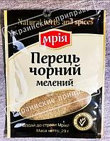 Перец черный молотый Мрия 20 г ТОЛЬКО ОПТ
