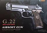 ✅Страйкбольный пістолет Galaxy G22 (Беретта 92), фото 5