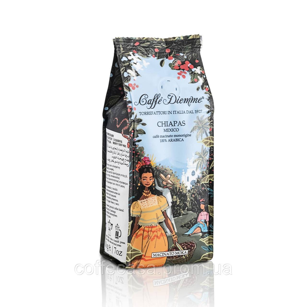 Кофе молотый Diemme CHIAPAS 200 г