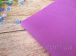 Фоамиран 1 мм, 50х50 см, цвет сиреневый