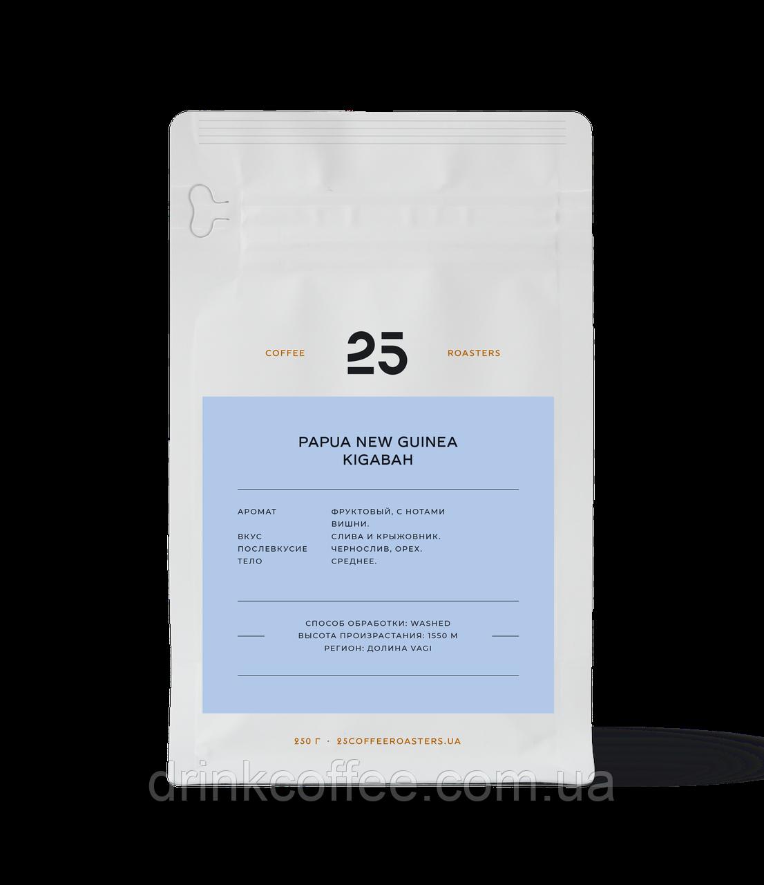 Кофе Папуа Новая Гвинея, зерно, 25 Coffee Roasters, 1кг