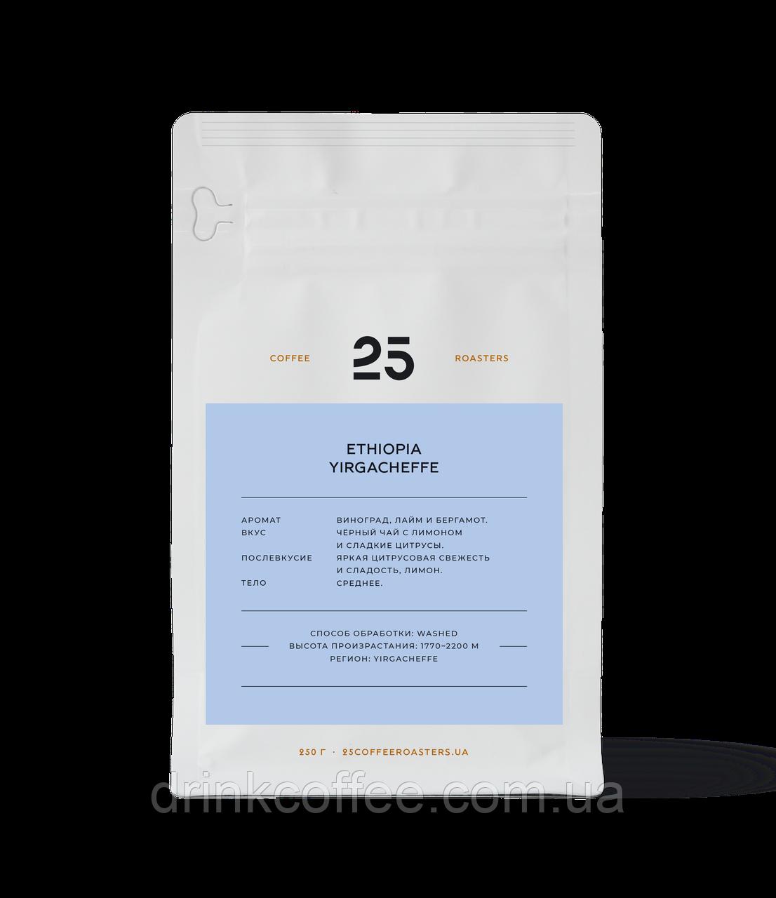 Кофе Эфиопия Иргачефф, зерно, 25 Coffee Roasters, 1кг