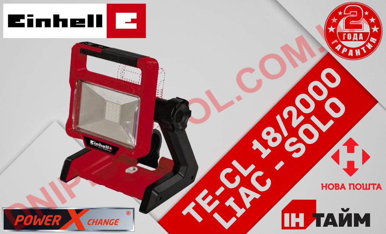 Прожектор гибридный Einhell TE-CL 18/2000 LiAC - Solo (4514114)