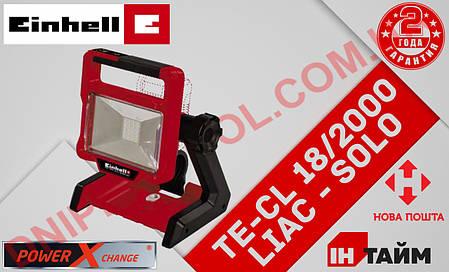 Прожектор гибридный Einhell TE-CL 18/2000 LiAC - Solo (4514114), фото 2
