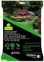 Плантафол комплексное  удобрение для ландшафта,сада и огорода, 25 г  NPK 20.20.20