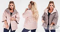 Женская демисезонная двухсторонняябатальная куртка 46- 64р. (3 расцв)