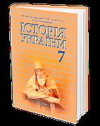 Історія України Підручник 7 клас. Свідерський Ю. Ю.