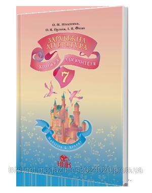 Зарубіжна література 7 клас. Книга для вчителя. Ніколенко О. М.