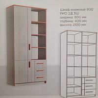 Шкаф книжный 800 Рио 2Д 3Ш