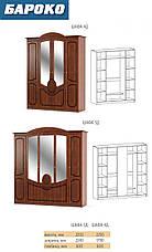 Спальня Меблі-Сервіс «Бароко», фото 3
