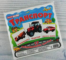 Розвиваючі картки: Маленький геній Картки. Транспорт 1027-1 Ранок Україна