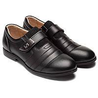 Ортопедические школьные туфли Шалунишка-Ортопед для мальчика размер 32-37*