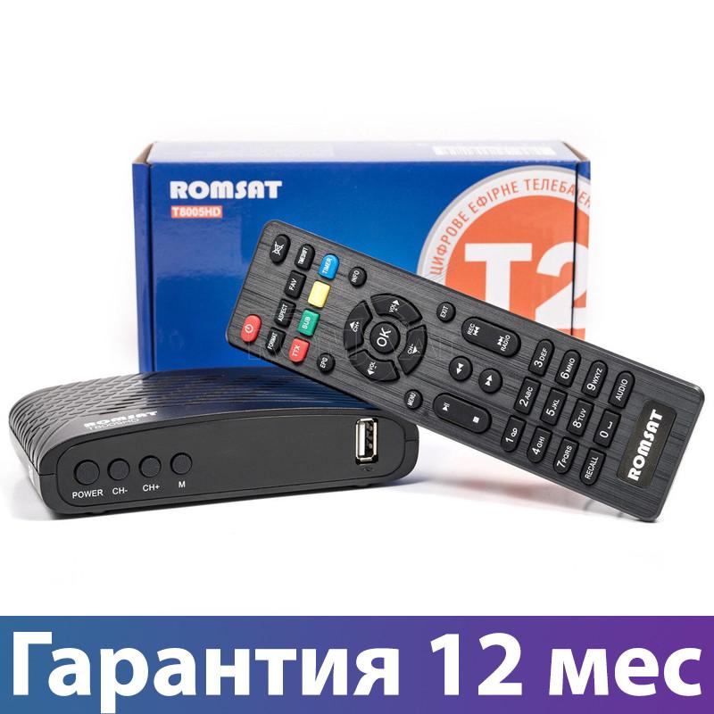 ТВ тюнер Т2 Romsat T8005HD DVB-T2, тв приставка, ресивер, цифровое телевидение