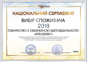 """Достижение компании Брендмикс и награда """"Выбор потребителя 2018"""""""