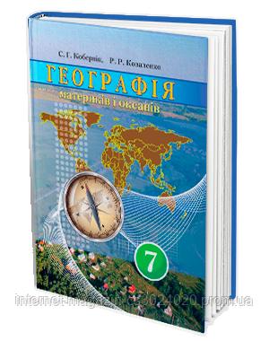 Географія Підручник 7 клас. Материки та океани. Кобернік С.Г.