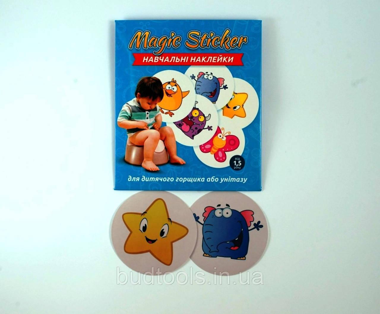 Термонаклейка для привчання дітей пісяти в горщик Magic Sticker (2 наклейки) репродукції художніх робіт і фото в горщик