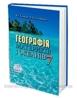 Географія Підручник 7 клас. Материки та океани. Гільберг Т.Г.