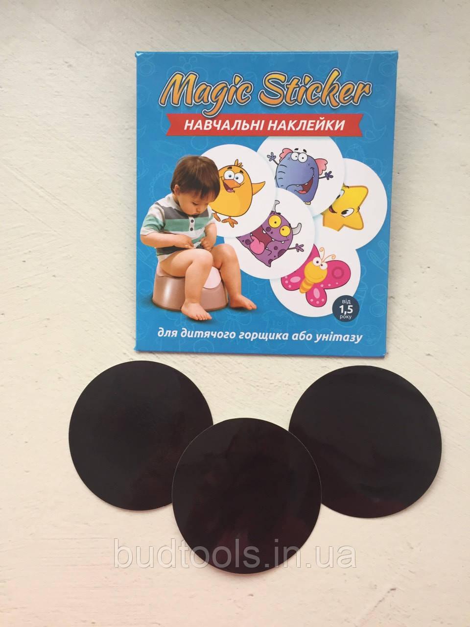 Термонаклейка для привчання дітей пісяти в горщик Magic Sticker (3 наклейки) Стікери в горщик