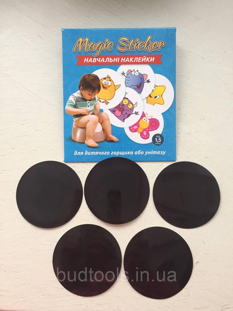 Термонаклейка для привчання дітей пісяти в горщик Magic Sticker (5 наклейок) Стікери в горщик