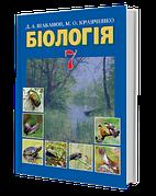 Біологія Підручник 7 клас. Шабанов Д.А.