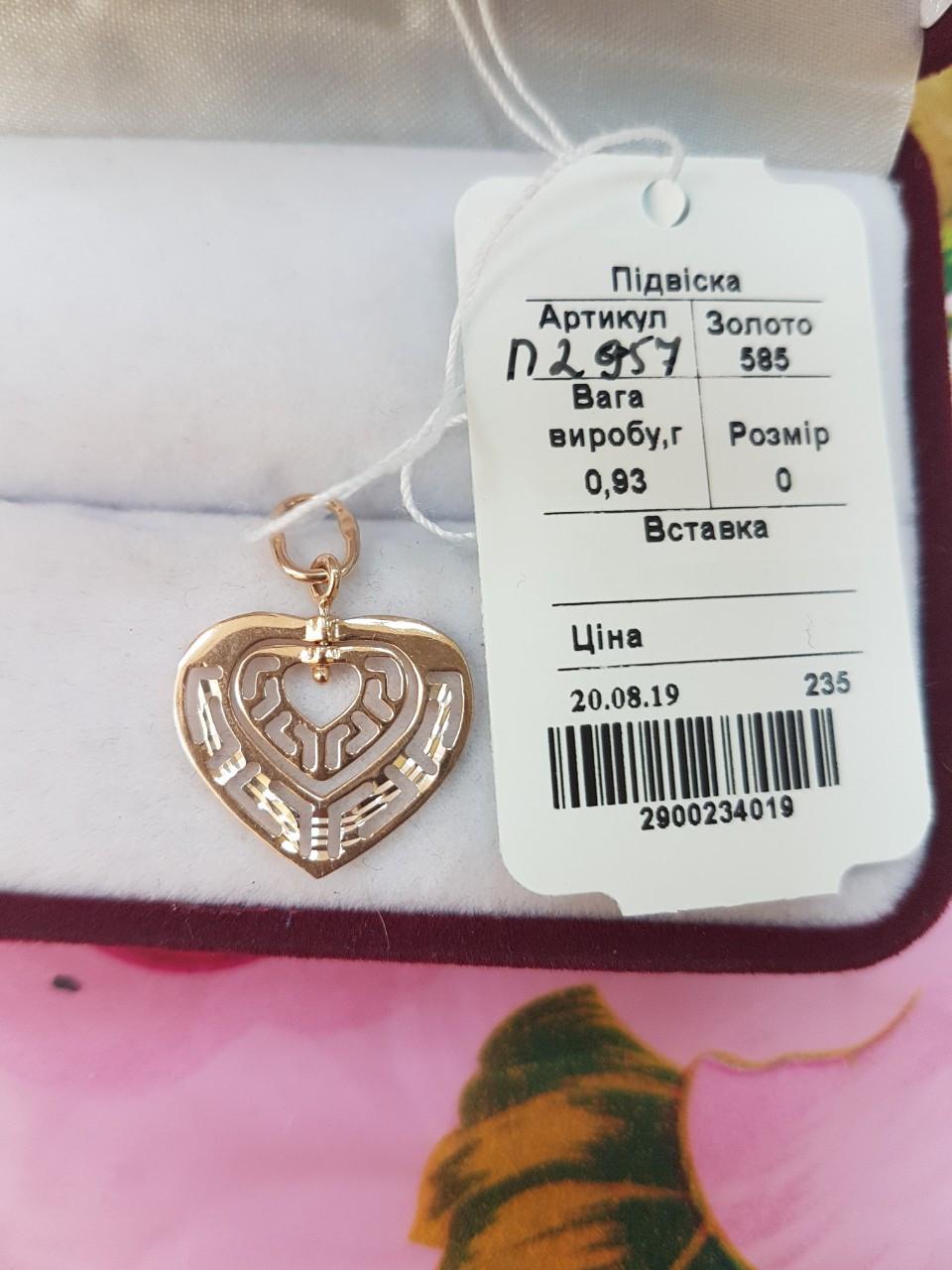 Золотой кулон в виде сердца 585пробы.