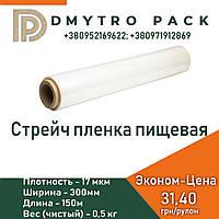 Пищевая пленка 300 мм*150 м (стрейч)
