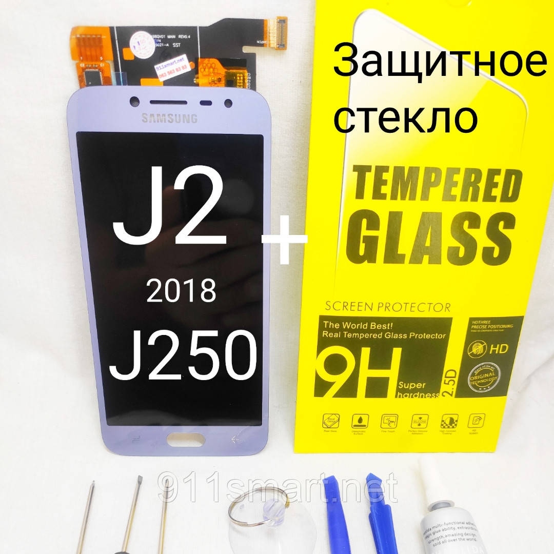 Дисплей, модуль, экран для Samsung Galaxy J2 Pro 2018, J250F / DS blue