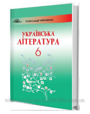 Українська література 6 клас. Авраменко О. М.