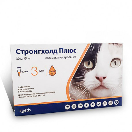 Капли на холку для кошек от 2,5 кг до 5 кг против блох Стронгхолд Плюс Stronghold Plus 3 пипетки