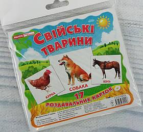 Маленький геній Картки міні: Свійські тварини 17 шт. 1020-1 Ранок Україна
