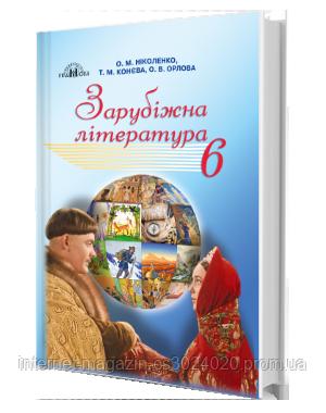 Зарубіжна література 6 клас (за новою програмою). Ніколенко О. М.