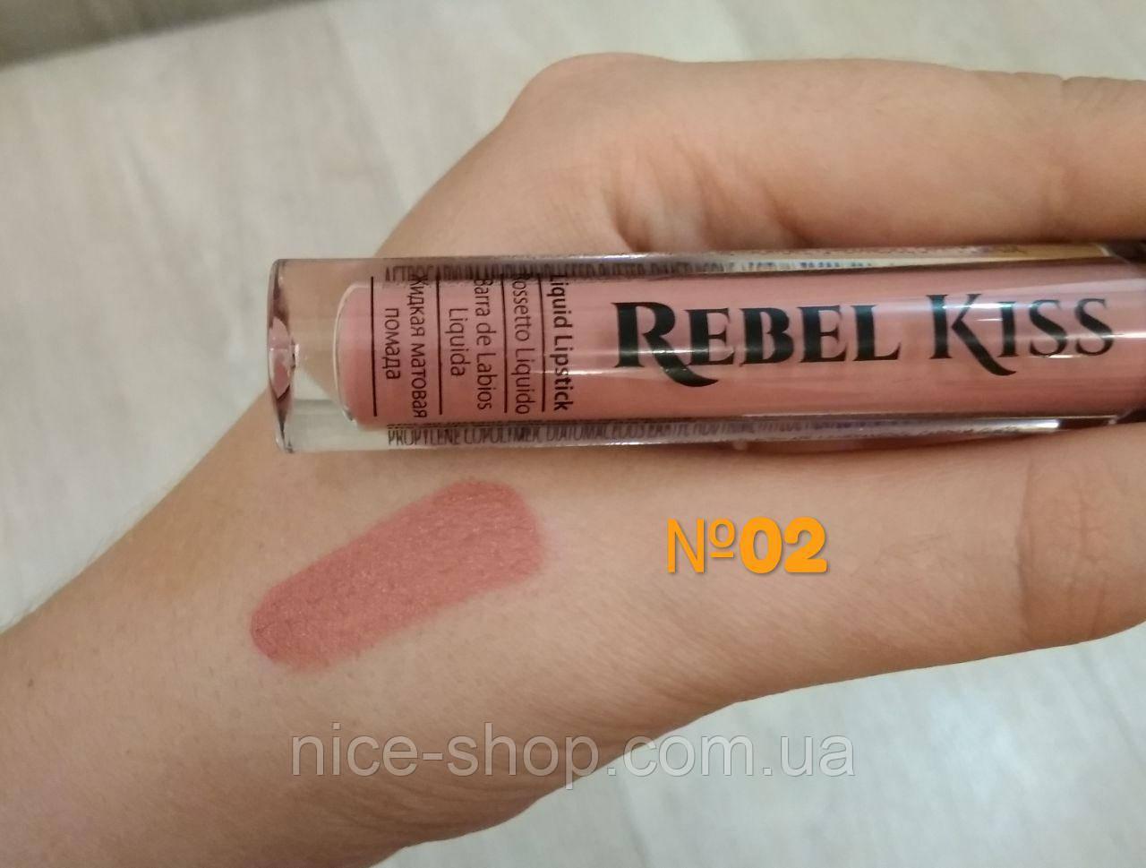 Матовая помада Rebel Kiss  №02