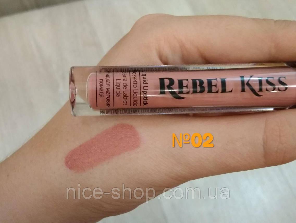 Матовая помада Rebel Kiss  №02, фото 2