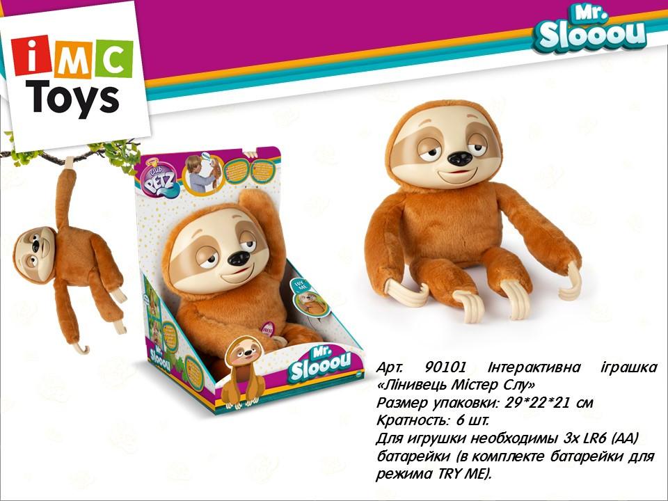 Интерактивная игрушка Линивец Мистер Слу