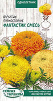 Бархатцы ФАНТАСТИК СМЕСЬ прямостоячие 0,3 г (СУ)