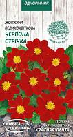 Георгина КРАСНАЯ ЛЕНТА, крупноцветная 0,2 г (СУ)